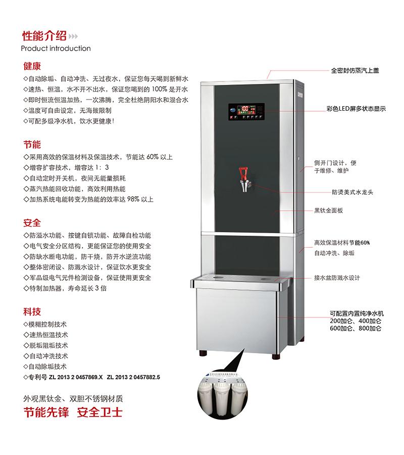速热型开水器SMQ-60